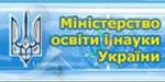 Сайт міністретства освіти України