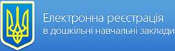 Електронна реєстрація дитини у ДНЗ