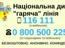 children-hotline-300-146